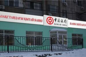 Bank of China :: Yalyan branch moving